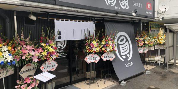 2020/09/10 本日開店 圓家 小牧店
