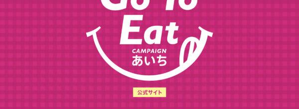 Go To Eat あいち